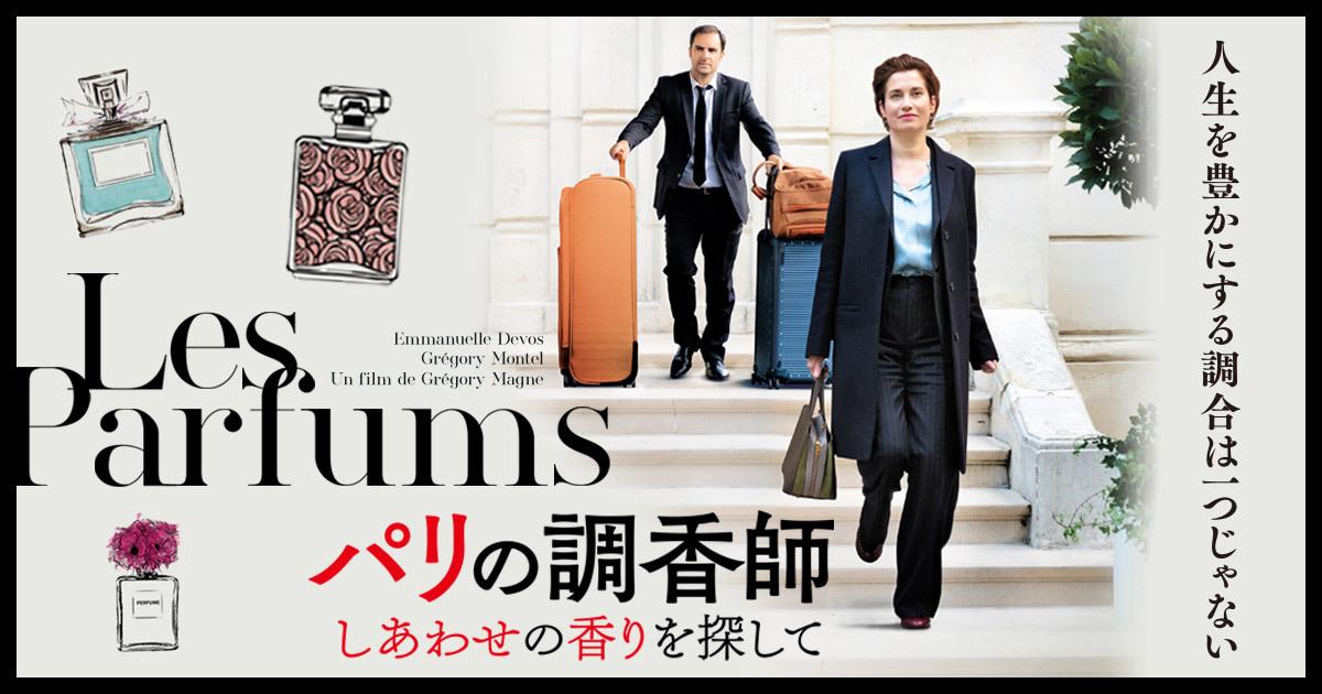 映画『パリの調香師 しあわせの香りを探して』公式サイト